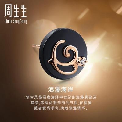 周生生(CHOW SANG SANG)吉祥浪漫海岸黑玉髓鉆石單邊耳釘89669E