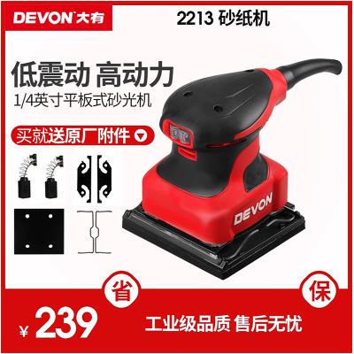 大有(DEVON)平板砂光機2213砂紙機家具打磨木材拋光機木工電動工具 2215-2-110