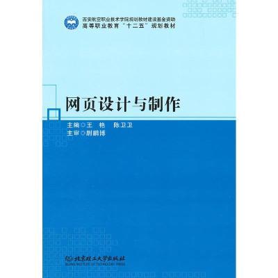 正版 网页设计与制作 北京理工大学出版社 王艳,陈卫卫 主编 9787568203258 书籍