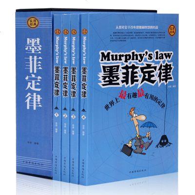 墨菲定律:世界上全有趣全有用的定律 精装4册 心理学入门基础读心术书籍人际交往沟通墨菲定律正版书