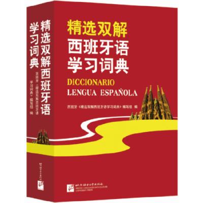精選雙解西班牙語學習詞典