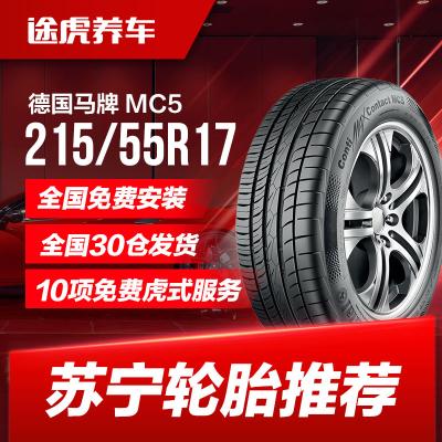 德國馬牌汽車輪胎MC5 215/55R17適配新帕薩特索納塔奧德賽天籟