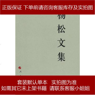 杨松文集 9787010129754