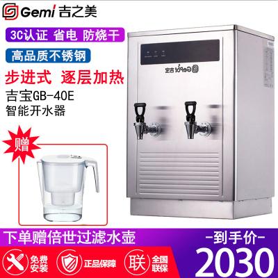 吉之美吉寶開水器GB-40E 商用全自動不銹鋼步進式電熱開水機辦公室工廠40升
