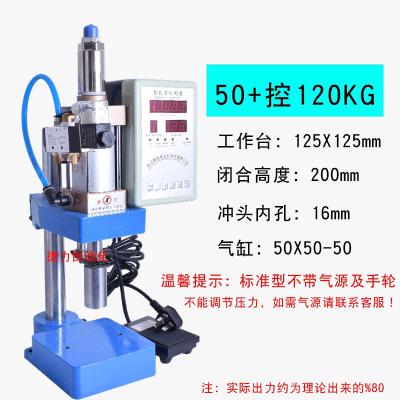 氣動沖床 壓機小型 氣動壓力機 氣動壓床 氣壓機氣動鉚釘機膏藥機 50型120kg+控制器特價