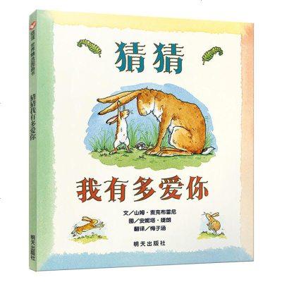【精裝】猜猜我有多愛你 麥克山姆布雷尼著 3-6歲兒童 繪本親子故事書籍