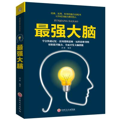 最强大脑记忆力训练书 脑力数学逻辑思维训练书教程 中小学生素材智力游戏谋略畅销书籍数字记忆正版提高记忆力书