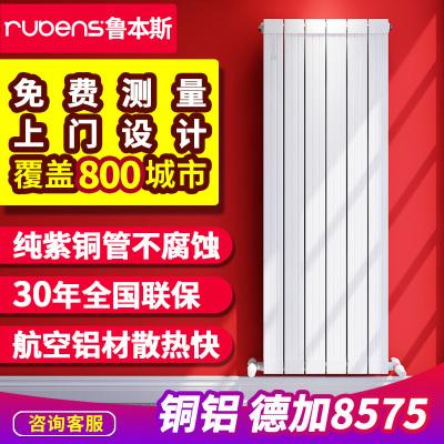 魯本斯暖氣片家用水暖銅鋁復合壁掛式裝飾客廳散熱片臥室集中供熱8575-1550mm