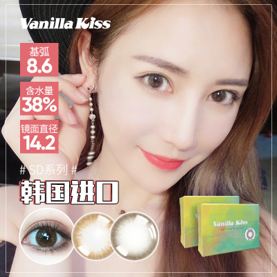 Vanilla Kiss SD自然 年拋1片裝 混血 自然 日常 大小直徑 韓國進口 HEMA材質 美瞳 彩色隱形眼鏡