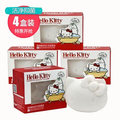 4盒裝HelloKitty兒童寶寶手工洗手香皂植物柔膚沐浴肥皂洗手皂洗澡皂潤膚清潔