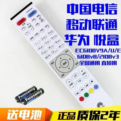原裝HUAWEI華為悅盒電信移動聯通機頂盒遙控器 EC6108V9C
