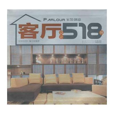 客厅设计518例《家装创意》编写组9787534573194江苏科学技术出版社