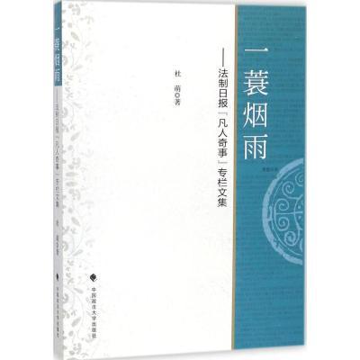 "WX1一蓑烟雨:法制日报""凡人奇事""专栏文集"