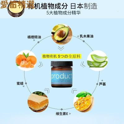 日本product hair wax纯植物湿蜡保湿定型泥湿膏蓬松感造型