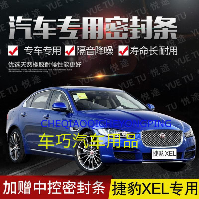上山豹 捷豹XEL專用汽車全車隔音條防塵防撞密封膠條加裝防塵改裝配件