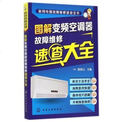 图解变频空调器故障维修速查大全/家用电器故障维修速查全书
