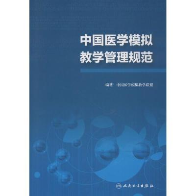 中國醫學模擬教學管理規范 中國醫學模擬教學聯盟 編著 著 生活 文軒網
