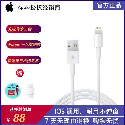 Apple苹果原装数据线max iPhone8x/7Plus/6S 6 5s ipad4 1米8PIN 充电线正品