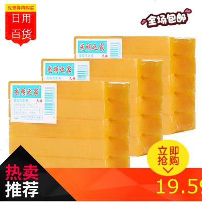 5块光明之家手工洗衣皂土肥皂透明内衣皂老式上海老肥皂 邮