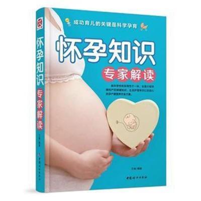懷孕知識專家解讀