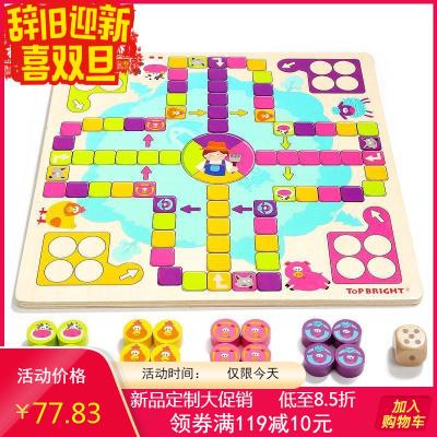 幼儿园桌游互动棋类玩具4-6岁儿童飞行棋亲子游戏跳跳棋盘