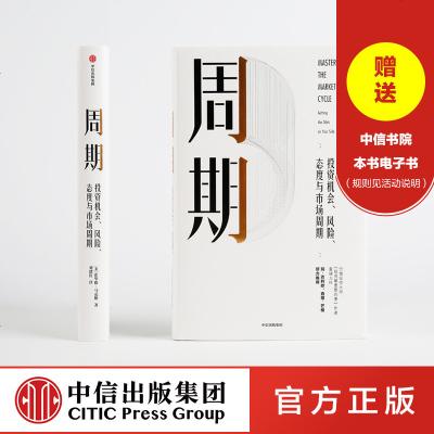 【 贈電子書】周期 投資機會、風、態度與市場周期 霍華德馬克斯 著 投資重要的事作者新作 中信出版社圖書 正版書