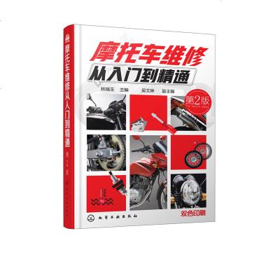 正版 摩托車維修從入到精通 摩托車維修書籍 摩托車維修基礎入教程書 摩托車修理技術書籍 油動 電動摩的維修技