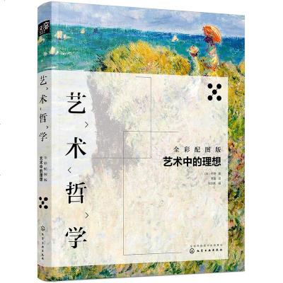看画:梵高、莫奈、克里姆特(女版)(套装3册) 艺术中的理想