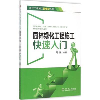 正版 园林绿化工程施工快速入门 周胜 主编 中国电力出版社 9787512378339 书籍