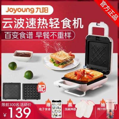 九陽(Joyoung) 三明治機 家用電餅鐺早餐機華夫餅機輕食機多功能加熱吐司機官方旗艦店正品S-T1粉色雙盤