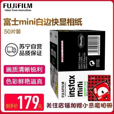 富士(FUJIFILM)INSTAX拍立得相紙Checky mini7c/8/9/25/90/70通用白邊快顯膠片50張
