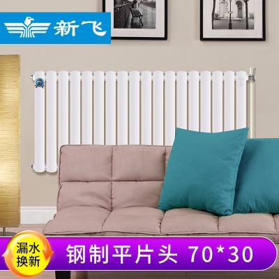 新飛暖氣片家用水暖鋼制壁掛式集中采暖過水熱可定制換熱裝飾暖氣片7030P665mm