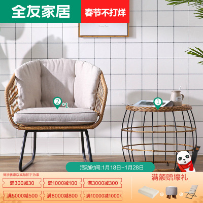 【休闲家具】全友家居 阳台休闲茶几藤椅DX108028休闲茶几椅