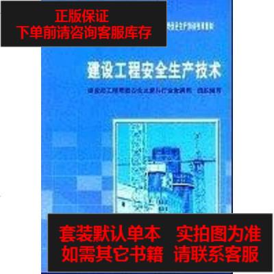 【二手8成新】建設工程安生產技術 9787112067350