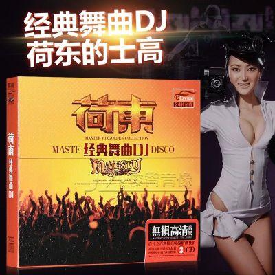 80年代老荷东劲爆DJ欧美流行的士高舞曲正版汽车载3CD光盘碟片