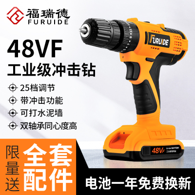 福瑞德充電式手電鉆手槍鉆家用48VF沖擊手鉆工具電動螺絲刀鋰電轉鉆