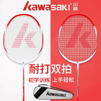 Kawasaki/川崎 羽毛球拍雙拍初中級鐵鋁外三通訓練入門級對拍