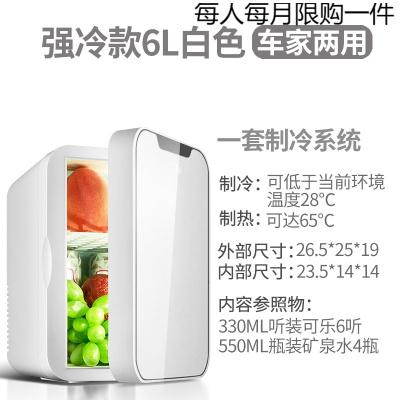 卡米HYUNDAI/現代20L迷你冰箱小型家用車載學生宿舍寢室租房制冷凍 白色6L-強冷版