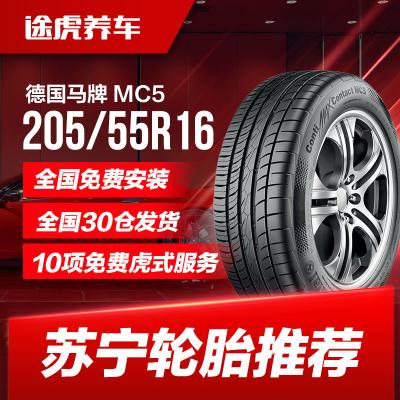德國馬牌輪胎Continental MC5 205/55R16 適配普通轎車明銳速騰朗逸馬自達6榮威350