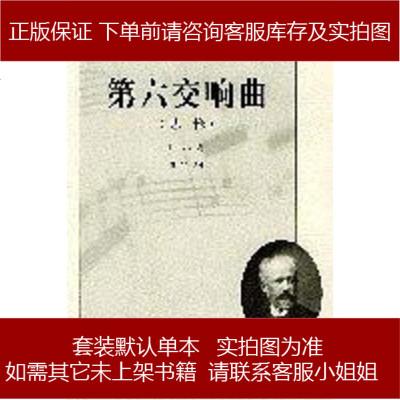 柴科夫斯基第交响曲 柴科夫斯基 第1版 (2001年6月1日) 9787103022399