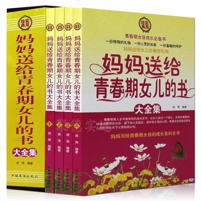 媽媽送給青春期女兒的書大全集 全套4冊 青春期女孩成長書籍 媽媽送給女兒的禮物 青春期女孩的成長百科全書