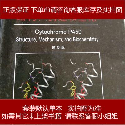 细胞色素P0 结构、药理和生化(翻译版) (美)奥递兹 著 /王明霞 译 人民卫生出版社 9787117180573