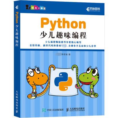 PYTHON少兒趣味編程 ,李若瑜 著 專業科技 文軒網