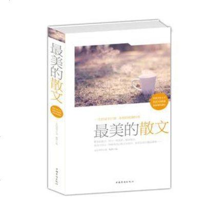 包郵 *美的散文 朱自清等著中國現當代隨筆 學生課外書籍正版暢銷