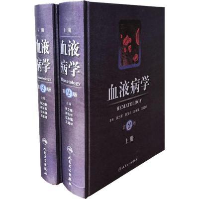 血液病学(第2版) 张之南 等 编 生活 文轩网