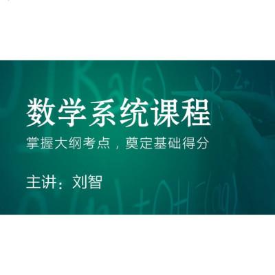 都学网考研网络课程 管理类联考数学系统课程
