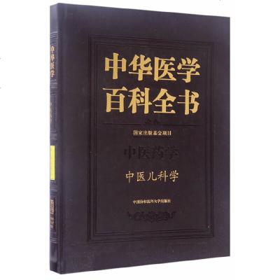 中華醫學百科全書·中醫兒科學