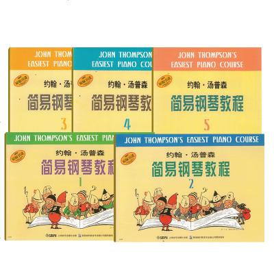 【正版 】小湯姆森簡易鋼琴教程1-5套裝 5冊 約翰湯普森簡易鋼琴教材書籍 初級零基礎兒童鋼琴 五線譜入上海音
