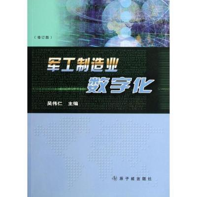 正版现货 军工制造业数字化(修订版) 吴伟仁 原子能出版社 9787502233709 书籍 畅销书