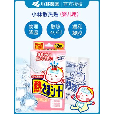 日本小林制药婴儿护理贴退热贴退烧贴降温贴粉色冰宝贴12贴0-2岁